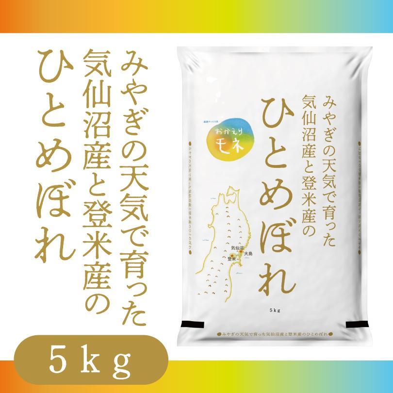 みやぎの天気で育った気仙沼産と登米産のひとめぼれ 5kg takeyamarice