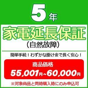 5年家電延長保証 自然故障 商品価格¥55001〜¥60000 税込 2020春夏新作 購買 ※対象商品と同時購入時にのみ申込可