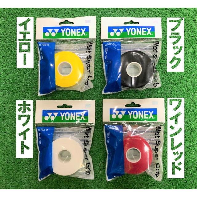 ヨネックス YONEX 卓越 1番人気 ラケット5本分 激安価格と即納で通信販売 ウエットスーパーグリップ 品番AC102-5