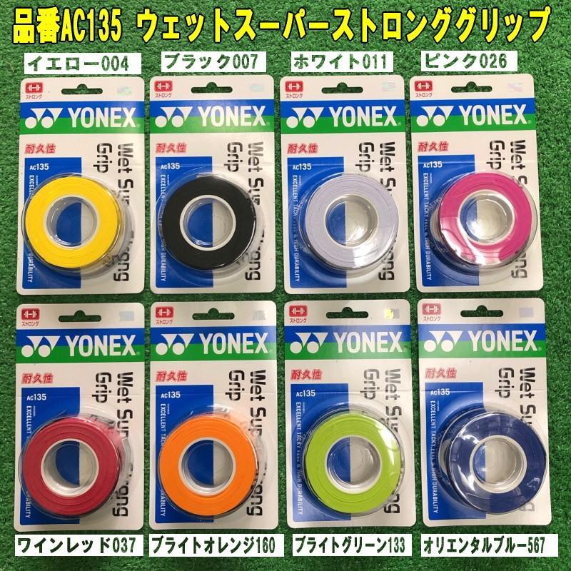 ヨネックス YONEX ウエットスーパーストロンググリップテープ 耐久性 お買得 5%OFF ラケット3本分 品番AC135