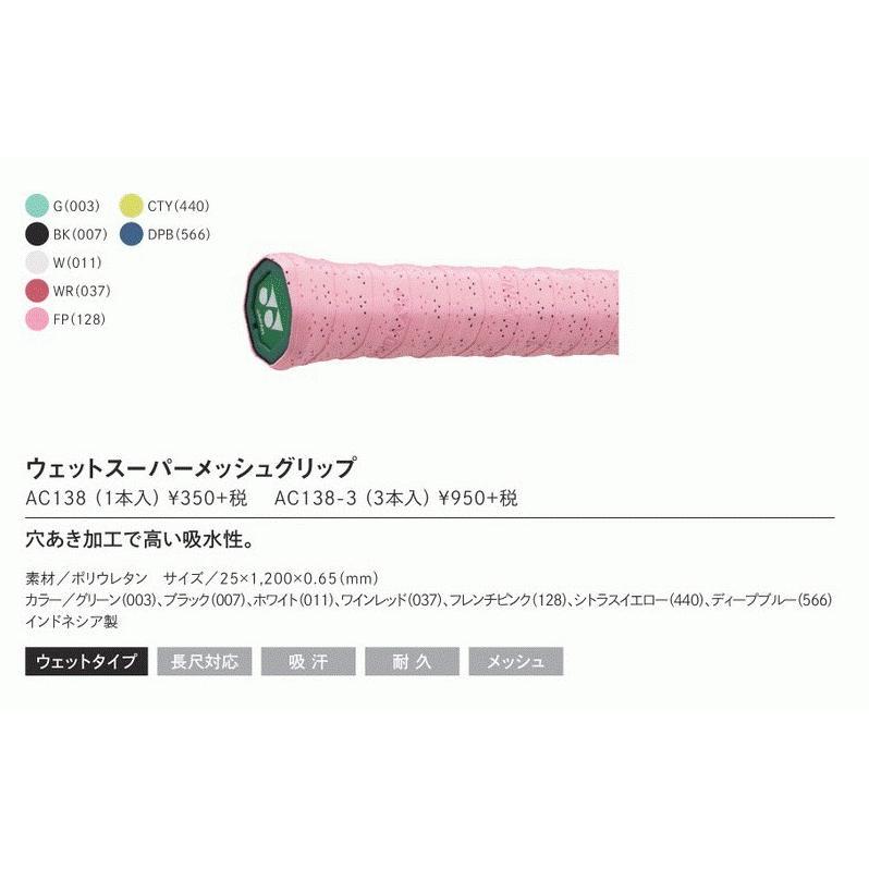 ヨネックス-YONEX AC138-3 買い取り 新作 人気 3本入 ウェットスーパーメッシュグリップ