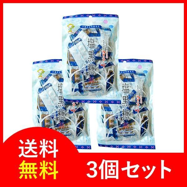 ぬちまーす 塩黒糖 送料無料でお届けします 個包装 110g×3 の塩と黒糖を使って作った甘しょっぱい黒糖菓子です 送料無料 沖縄県産 卸売り
