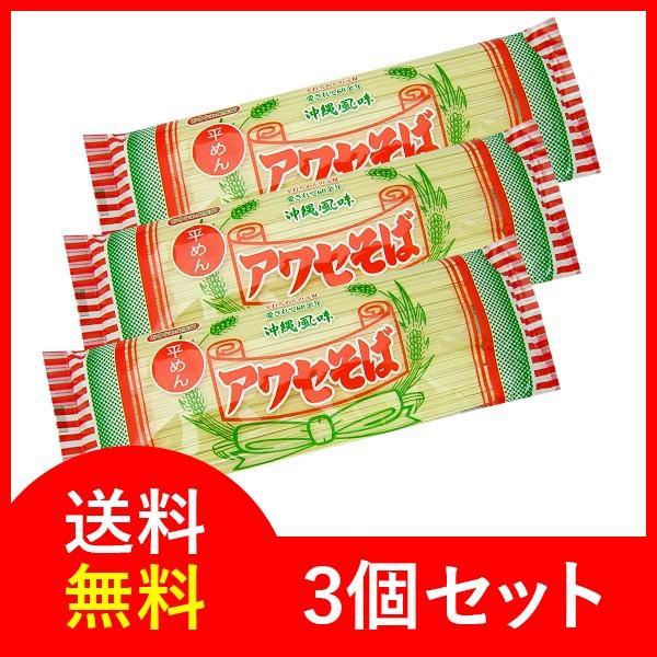 アワセそば 最安値 年末年始大決算 沖縄そば乾麺 平めんタイプ 270g×3袋 送料無料