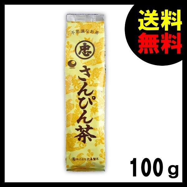 公式ストア 激安通販 さんぴん茶 比嘉製茶 100g 送料無料 ×1袋