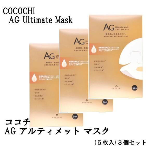ココチ AGアルティメット マスク (5枚入)  フェイシャルエッセンスマスク 3個セット|takikawa-shop