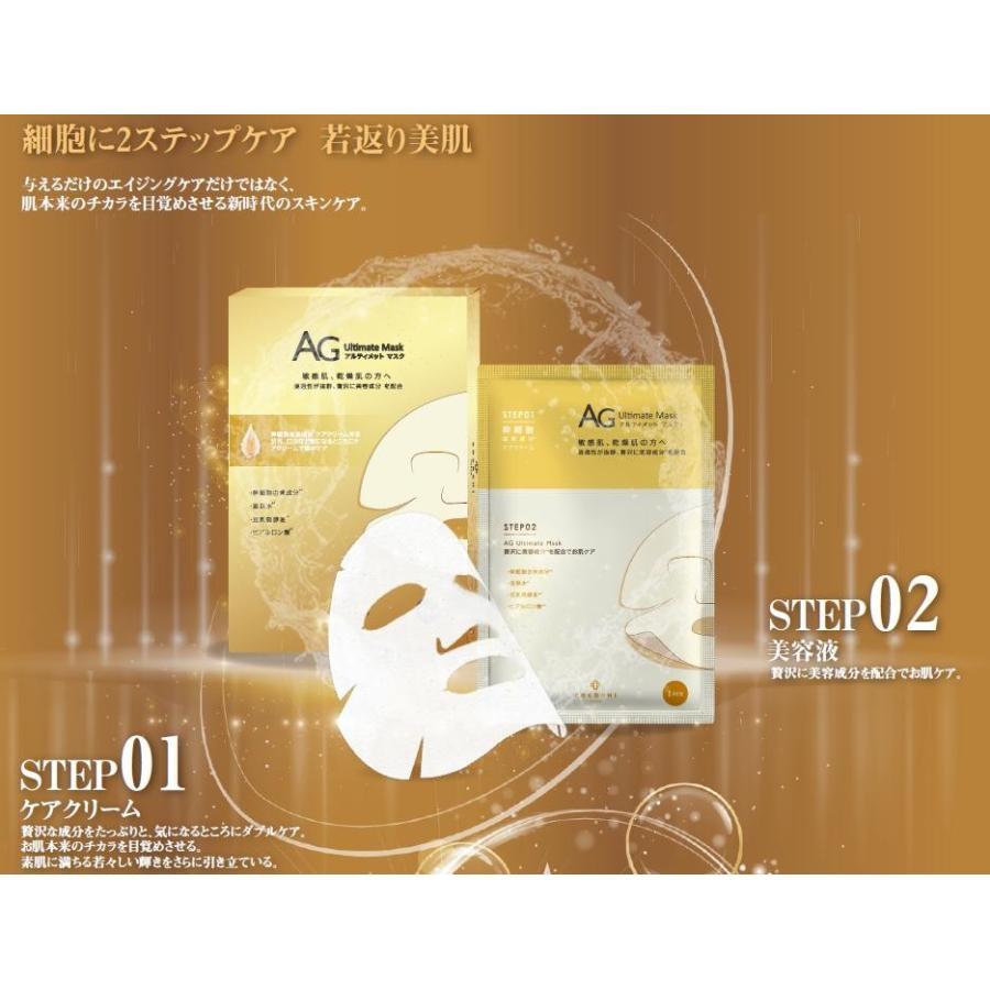 ココチ AGアルティメット マスク (5枚入)  フェイシャルエッセンスマスク 3個セット|takikawa-shop|02