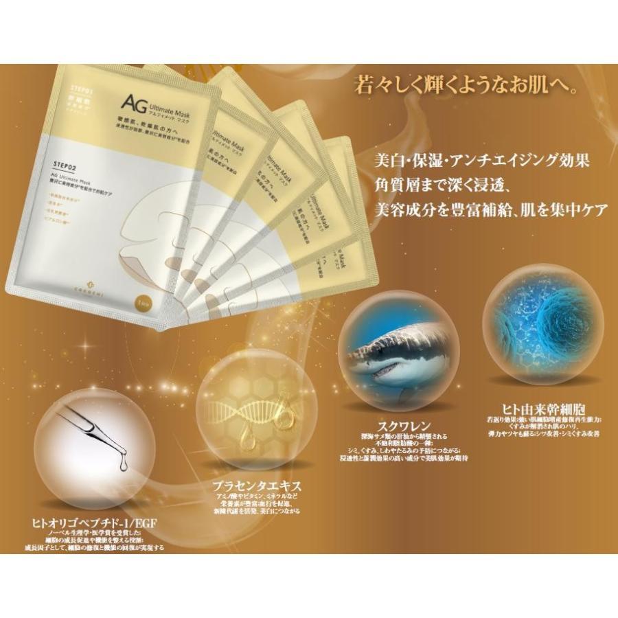 ココチ AGアルティメット マスク (5枚入)  フェイシャルエッセンスマスク 3個セット|takikawa-shop|03