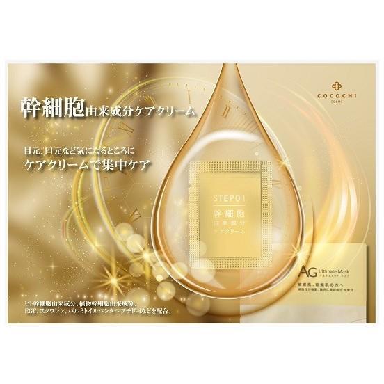ココチ AGアルティメット マスク (5枚入)  フェイシャルエッセンスマスク 3個セット|takikawa-shop|04
