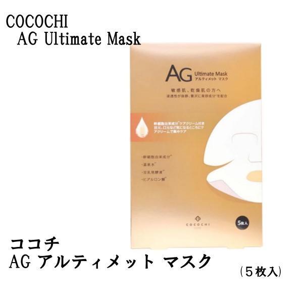 ココチ AGアルティメット マスク (5枚入) フェイシャルエッセンスマスク takikawa-shop
