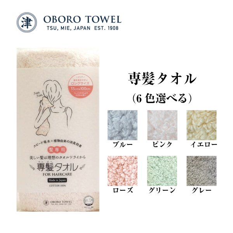 おぼろタオル (専髪タオル) ヘアドライタオル|takikawa-shop