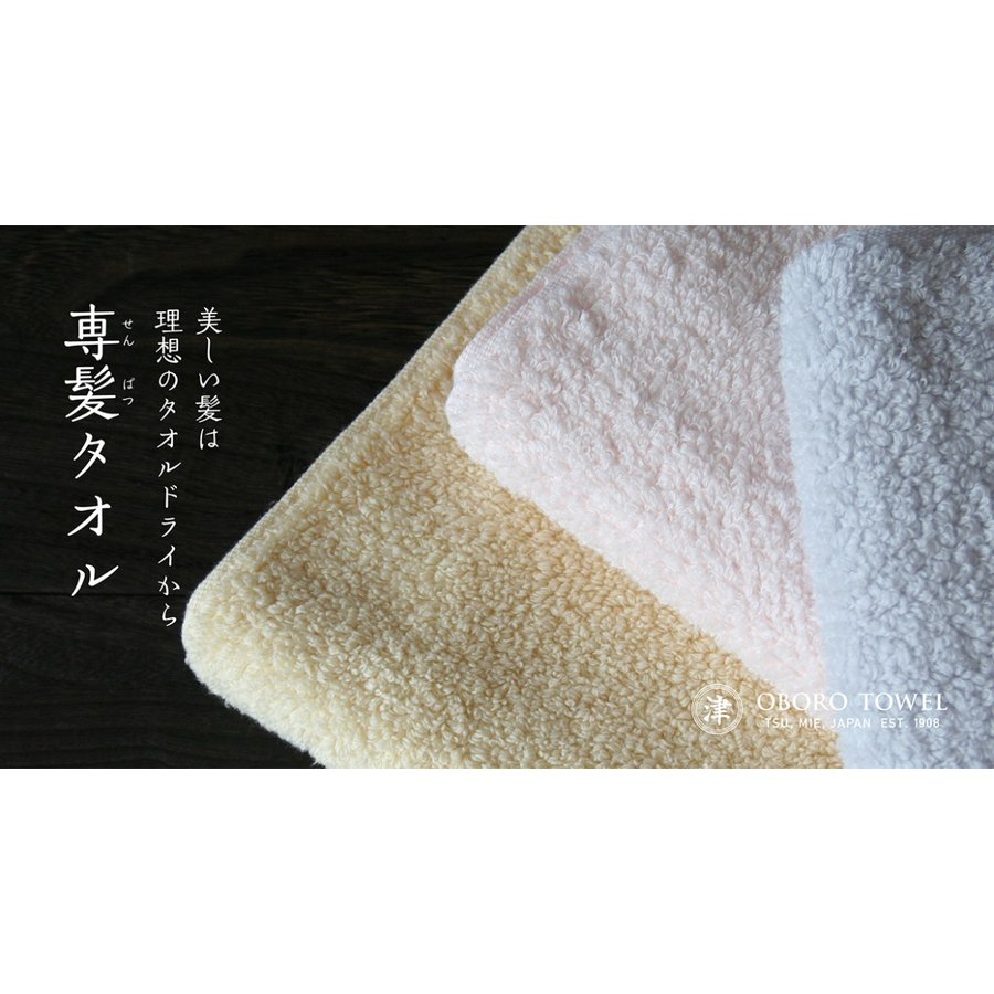 おぼろタオル (専髪タオル) ヘアドライタオル|takikawa-shop|02