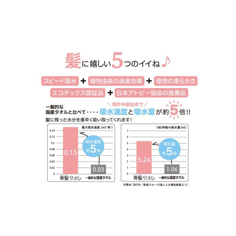 おぼろタオル (専髪タオル) ヘアドライタオル|takikawa-shop|04