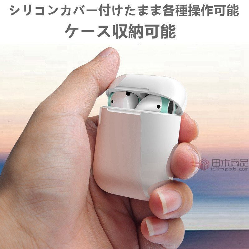 Apple AirPodsイヤホン第1第2世代用シリコンカバー イヤホンカバー 専用イヤーピース つけたまま 充電収納可 エアーポッズ用アクセサリー|takishohin|02