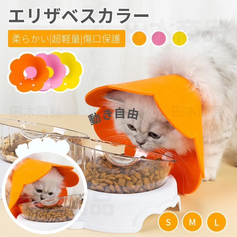 お気に入 可愛いお花 ネコ 猫用 EVA素材 軽量 ソフトエリザベスカラーS 軽量術後傷口保護傷舐め防止 ペット用ソフトエリザベスカラーひまわり飾り ストレス軽減 M ブランド買うならブランドオフ Lサイズ