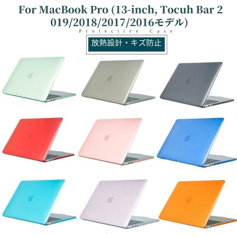 MacBook Pro 13 ケース 2021 2020 M1 A2338 A2251 シェルカバー A2289 超激得SALE ☆国内最安値に挑戦☆ New 耐衝撃 Bar搭載専用カバー 13インチ 半透明 Touch