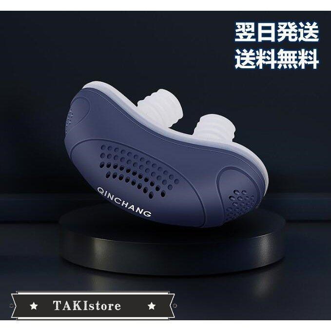 2021最新電気いびき防止器 いびきの軽減 いびき防止グッズ 無呼吸症候群 対策 快眠 グッズ 安眠 鼻拡張器いびきストッパー 値下げ 供え 電気シリコーン抗いびき装置