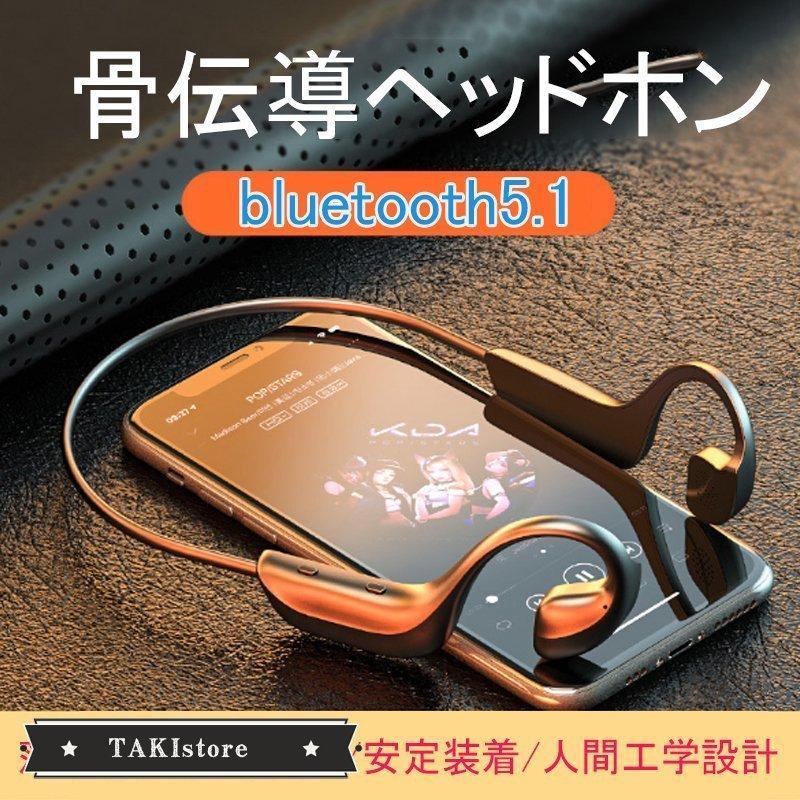 ワイヤレスイヤホン 骨伝導イヤホン 骨伝導ヘッドホン bluetooth5.1 スポーツ 生活防水 高音質 超軽量 マイク内蔵 ハンズフリー通話 iPhone Android対応|takistore