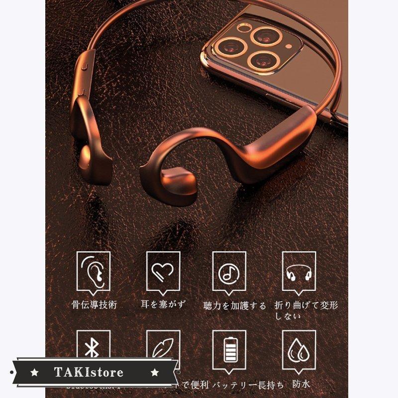 ワイヤレスイヤホン 骨伝導イヤホン 骨伝導ヘッドホン bluetooth5.1 スポーツ 生活防水 高音質 超軽量 マイク内蔵 ハンズフリー通話 iPhone Android対応|takistore|05