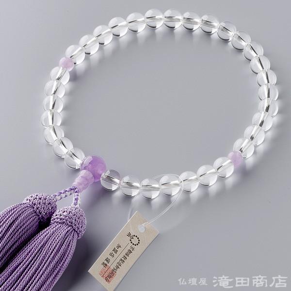 数珠 女性用 本水晶 念珠袋付き オリジナル SALE 紫雲石仕立 8mm玉