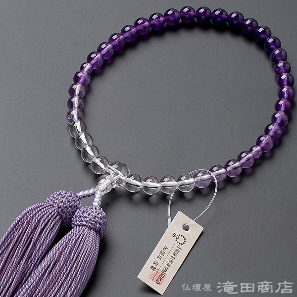 豪華な 海外輸入 数珠 女性用 紫水晶 グラデーション 7mm玉 念珠袋付き
