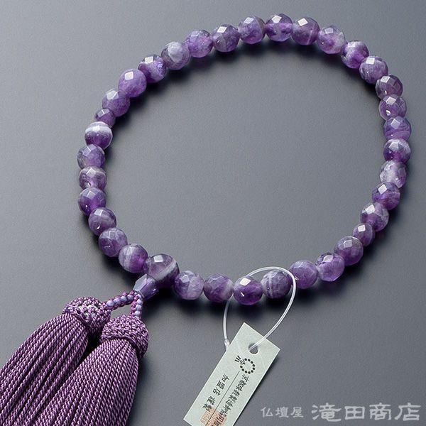 数珠 女性用 着後レビューで 送料無料 石英 切子カット アメジスト 念珠袋付き 新作