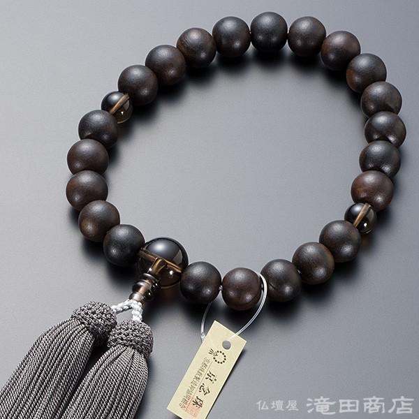 数珠 男性用 縞黒檀 艶消 WEB限定 念珠袋付き 在庫一掃売り切りセール 22玉 茶水晶仕立