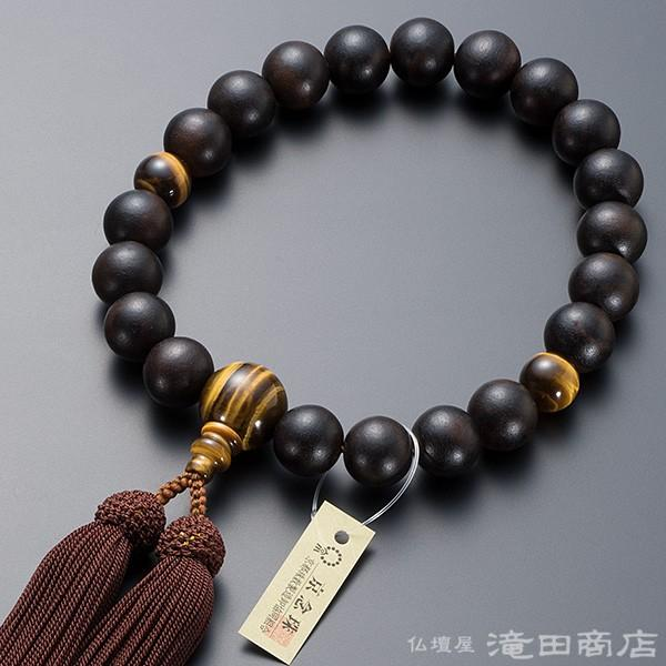 数珠 最安値 男性用 縞黒檀 艶消 念珠袋付き 20玉 品質保証 虎目石仕立