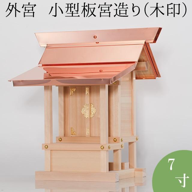 外宮 秀逸 小型板宮造り 木印 7寸 稲荷宮 注目ブランド 向拝宮