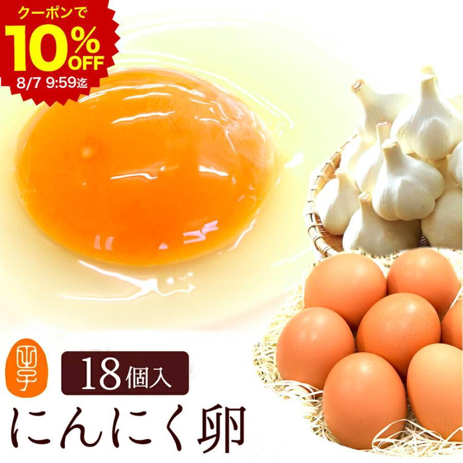 お中元 ギフト 人気上昇中 卵 高級 おしゃれ 卵かけご飯 甘く生臭さニンニク臭無し にんにく卵 生卵 18個入
