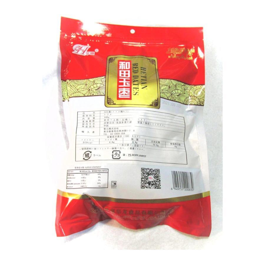 ひと粒、ひと粒、選び抜いた乾燥ナツメ(大紅棗)果実 木の実 上品な棗 ナツメ なつめ ドライフルーツ高品質な紅棗500g(約100〜110粒)|takouya|02