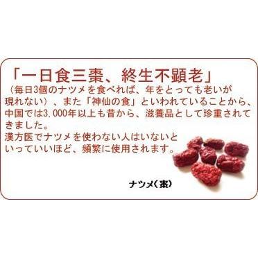 ひと粒、ひと粒、選び抜いた乾燥ナツメ(大紅棗)果実 木の実 上品な棗 ナツメ なつめ ドライフルーツ高品質な紅棗500g(約100〜110粒)|takouya|07