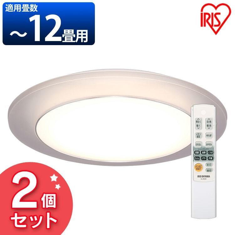 LEDシーリングライト 天井照明 間接照明 12畳 調色 CL12DL-IDR 2個セット アイリスオーヤマ 時間指定不可