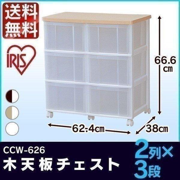 チェスト 完成品 3段 2列 ウッド天板付き アイリスオーヤマ 時間指定不可 CCW-626 選択 倉庫