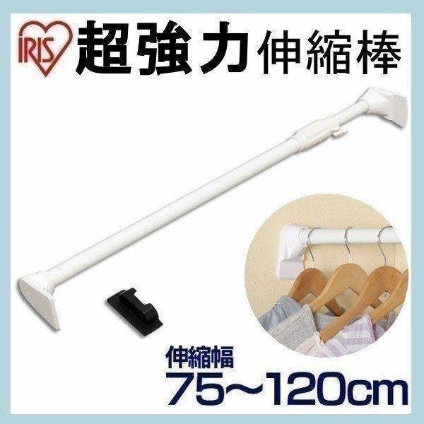 突っ張り棒 物干し 室内 洗濯物干し 営業 強力 超強力伸縮棒 つっぱり棒 アイリスオーヤマ ホワイト 幅75〜120cm H-UPJ-120 マート