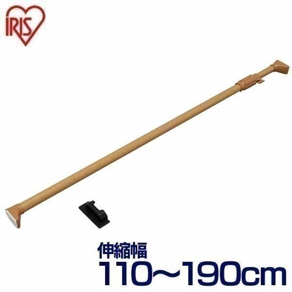 突っ張り棒 物干し 室内 洗濯物干し 強力 正規品 伸縮棒 アイリスオーヤマ 幅110〜190cm 10%OFF ダークブラウン つっぱり棒 H-MNPJ-190