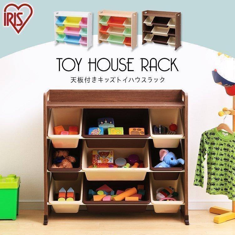 買物 おもちゃ 収納 おもちゃ箱 トイハウスラック おもちゃ収納 アイリスオーヤマ 期間限定今なら送料無料 TKTHR-39 天板付キッズトイハウスラック 収納ボックス