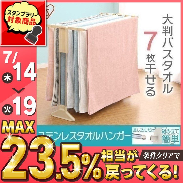 室内物干し 洗濯物干し 日本最大級の品揃え 物干し アイリスオーヤマ タオルかけ バスタオル 完全送料無料 STH-86KR コンパクト収納 タオルハンガー タオル干しスタンド