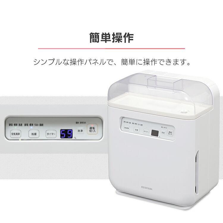 加湿器 おしゃれ 空気清浄機 除菌 加熱式 卓上 オフィス 空気清浄機能付加湿器 ホワイト  アイリスオーヤマ|takuhaibin|16