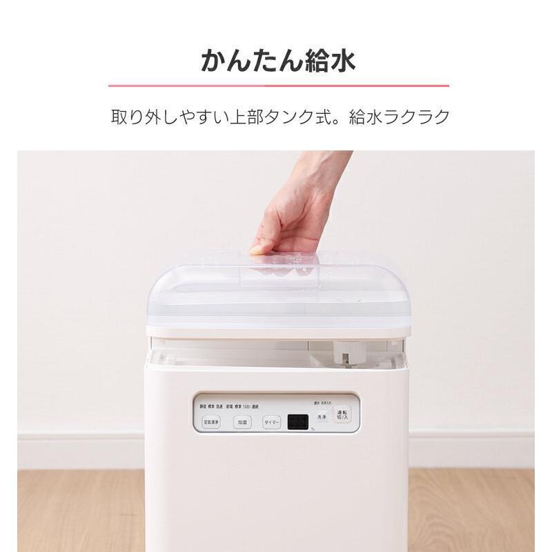 加湿器 おしゃれ 空気清浄機 除菌 加熱式 卓上 オフィス 空気清浄機能付加湿器 ホワイト  アイリスオーヤマ|takuhaibin|18