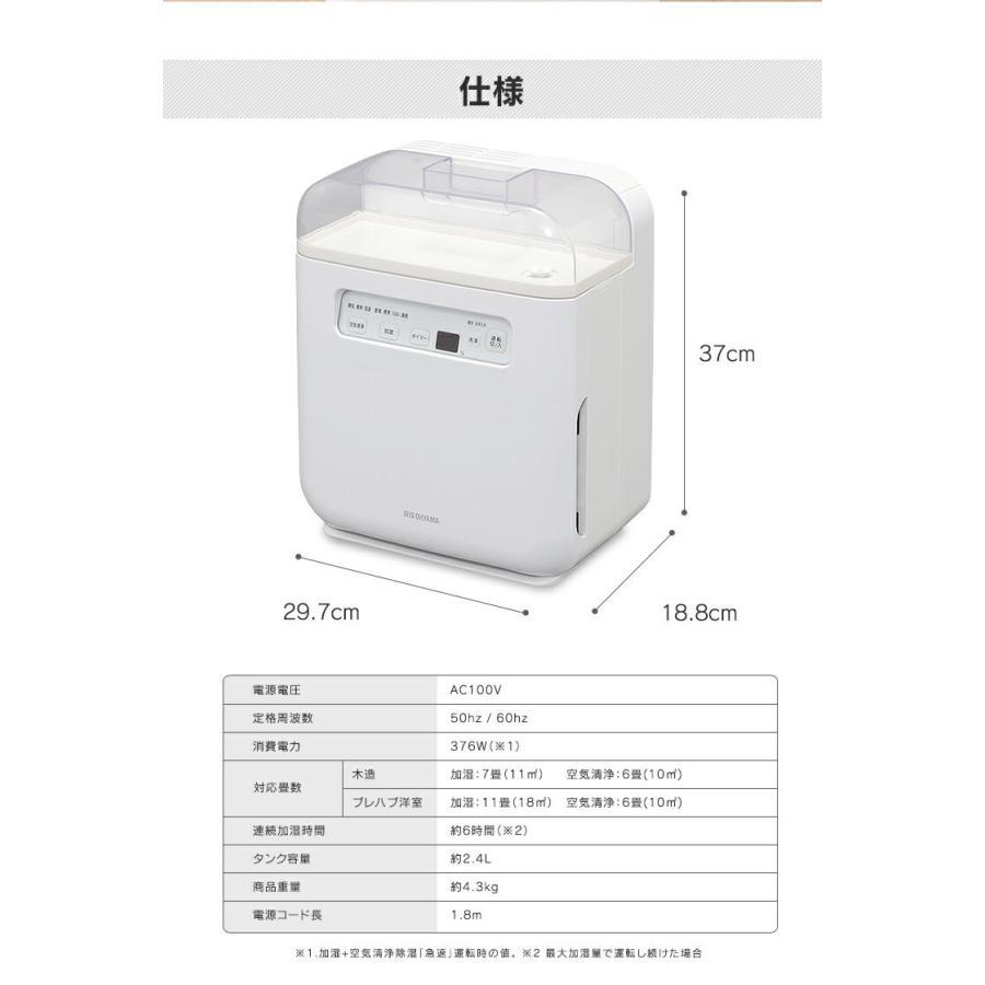 加湿器 おしゃれ 空気清浄機 除菌 加熱式 卓上 オフィス 空気清浄機能付加湿器 ホワイト  アイリスオーヤマ|takuhaibin|19