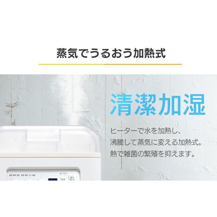 加湿器 おしゃれ 空気清浄機 除菌 加熱式 卓上 オフィス 空気清浄機能付加湿器 ホワイト  アイリスオーヤマ|takuhaibin|05