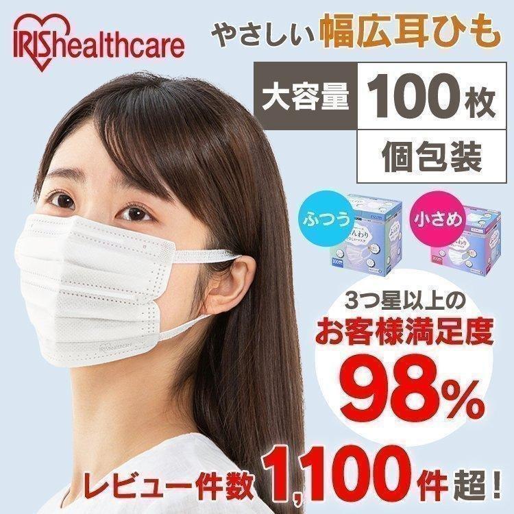 マスク 不織布 不織布マスク 人気上昇中 アイリスオーヤマ オープニング 大放出セール 使い捨てマスク ふんわりやさしいマスク 個包装 100枚 PK-FY100L ふつうサイズ