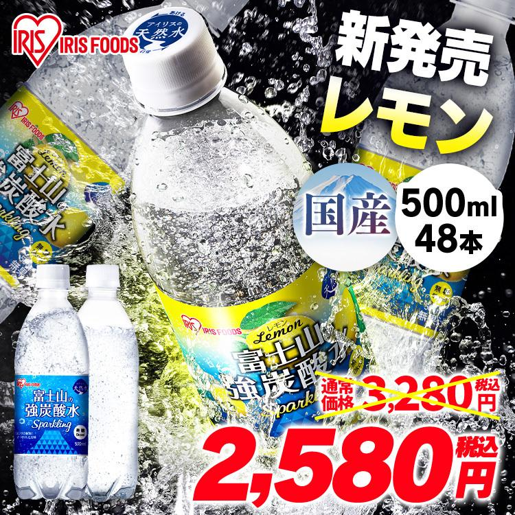 炭酸水 500ml 48本 強炭酸 炭酸飲料 ミネラルウォーター アイリスオーヤマ 水 飲料水|takuhaibin