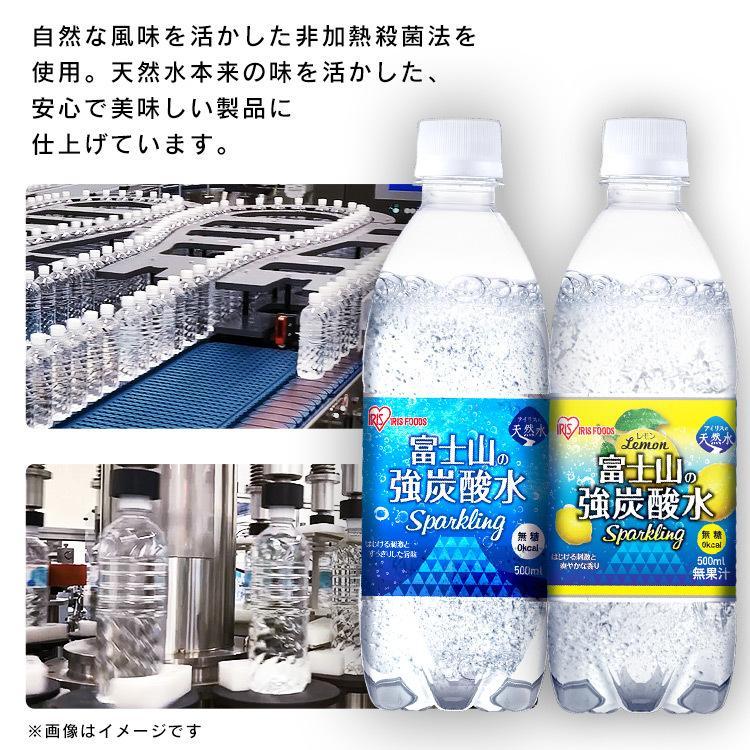 炭酸水 500ml 48本 強炭酸 炭酸飲料 ミネラルウォーター アイリスオーヤマ 水 飲料水|takuhaibin|09