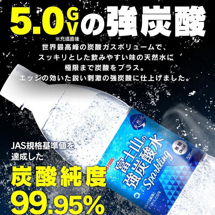 炭酸水 500ml 48本 強炭酸 炭酸飲料 ミネラルウォーター アイリスオーヤマ 水 飲料水|takuhaibin|10