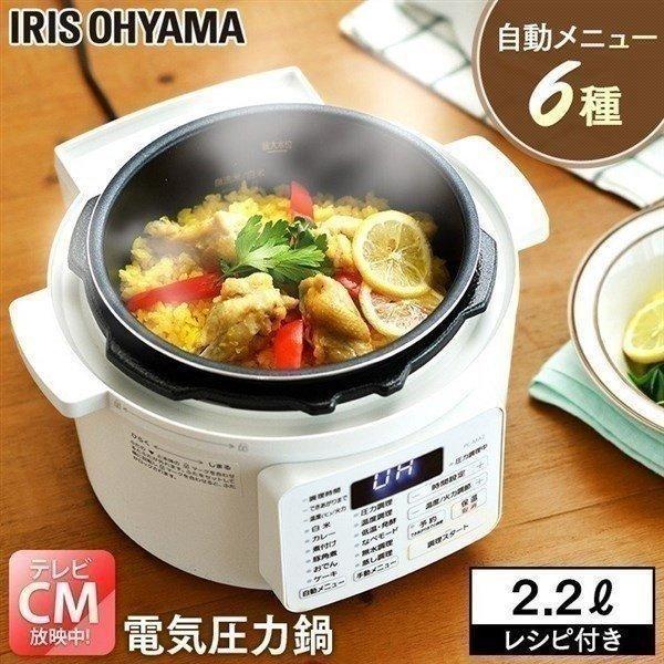 電気圧力鍋 アイリスオーヤマ 圧力鍋 電気 調理機能付き 鍋 炊飯 3合 レシピ 煮込み料理 時短 シンプル 簡単 おしゃれ 白 グリル鍋 操作 2.2L PC-MA2-W|takuhaibin