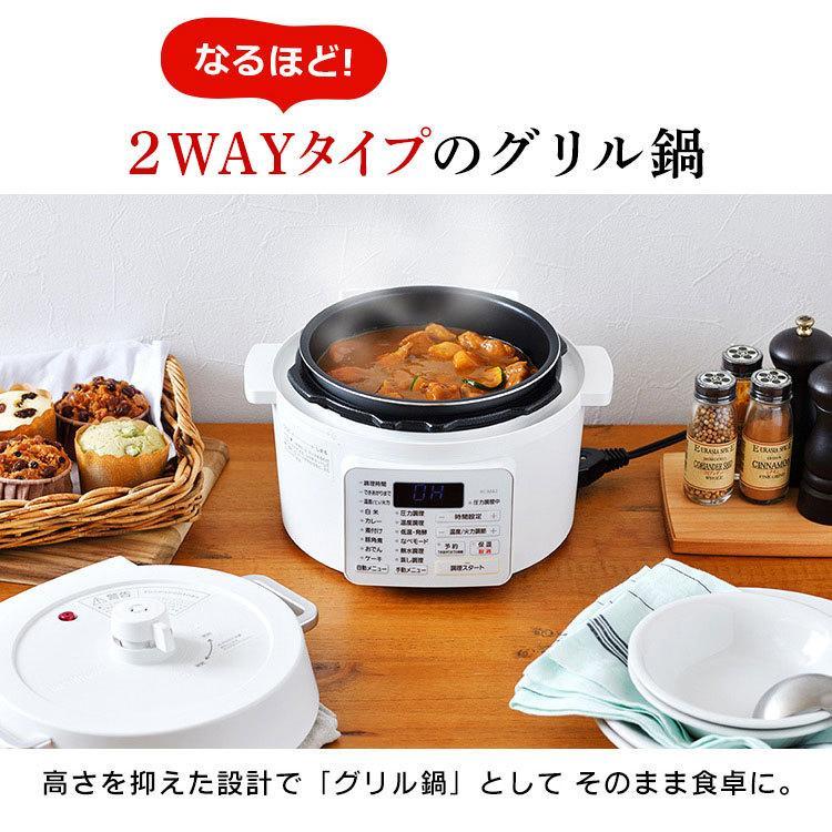 電気圧力鍋 アイリスオーヤマ 圧力鍋 電気 調理機能付き 鍋 炊飯 3合 レシピ 煮込み料理 時短 シンプル 簡単 おしゃれ 白 グリル鍋 操作 2.2L PC-MA2-W|takuhaibin|03