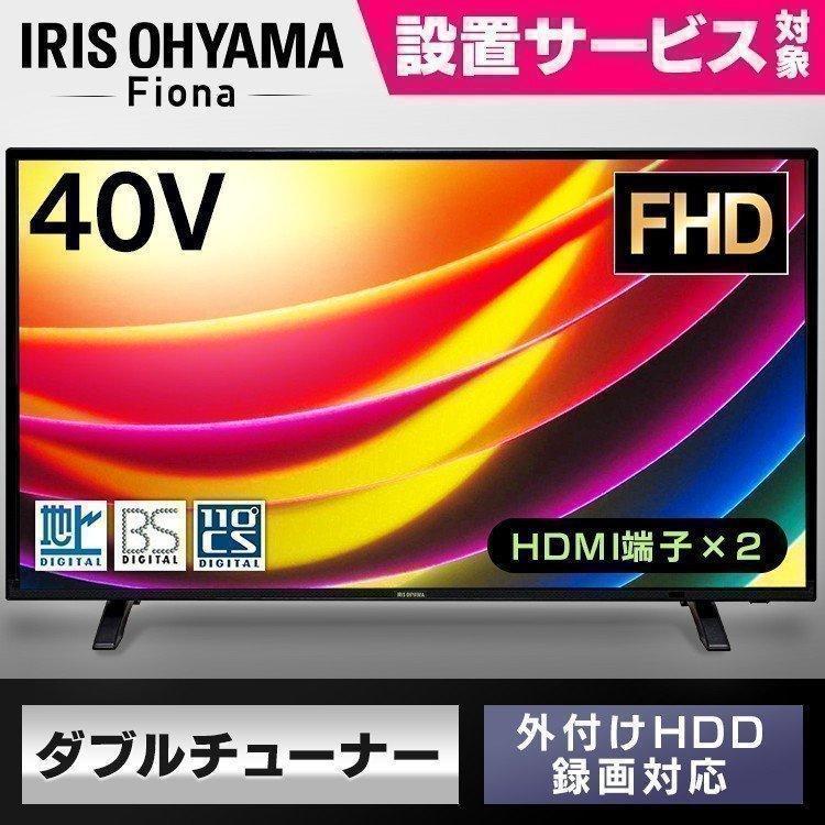 テレビ 40型 液晶テレビ 40インチ 大画面 ブラック フルハイビジョン アイリス 40FB10P アイリスオーヤマ 安い TV きれい 映り 綺麗|takuhaibin