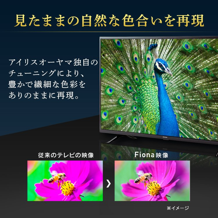 テレビ 40型 液晶テレビ 40インチ 大画面 ブラック フルハイビジョン アイリス 40FB10P アイリスオーヤマ 安い TV きれい 映り 綺麗|takuhaibin|02