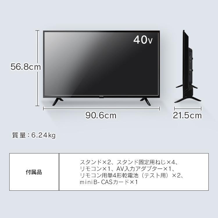 テレビ 40型 液晶テレビ 40インチ 大画面 ブラック フルハイビジョン アイリス 40FB10P アイリスオーヤマ 安い TV きれい 映り 綺麗|takuhaibin|11